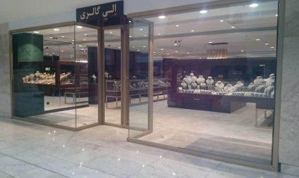 شعبه ایران مال الی گلد گالری